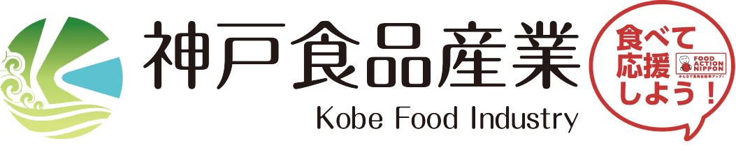 神戸食品産業株式会社/輸出の事なら