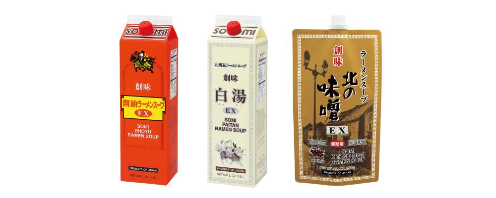 創味食品 醤油ラーメンスープEX  白湯ラーメンスープEX 北の味噌ラーメンスープEX