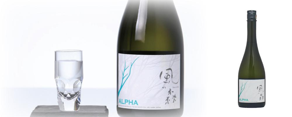 油調酒造 ALPHA 風の森 TYPE 3 純米大吟醸酒 無濾過無加水火入酒 720ml