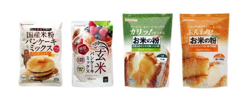 波里 米粉パンケーキミックス / 玄米パンケーキミックス / お米の粉 ミックス粉